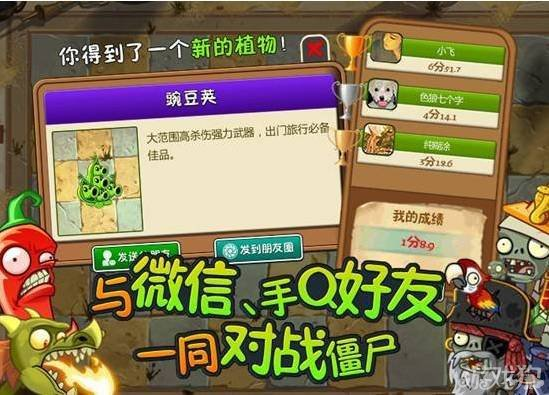 植物大戰殭屍2騰訊社交版好玩嗎?怎麼玩?7