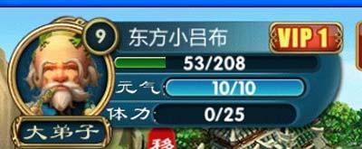 武侠Q传升级攻略之最快到达20级2