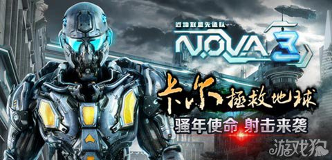N.O.V.A.3近地联盟先遣队中文版今日上线3