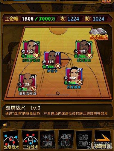 籃球公敵戰術系統全面解析