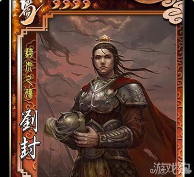 —220年),东汉末年长沙(治今湖南湘阴)人,蜀汉昭烈帝刘备义子.