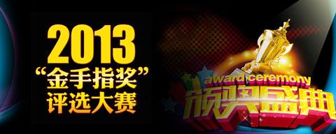 """2013年移动游戏""""金手指""""奖报名开启1"""