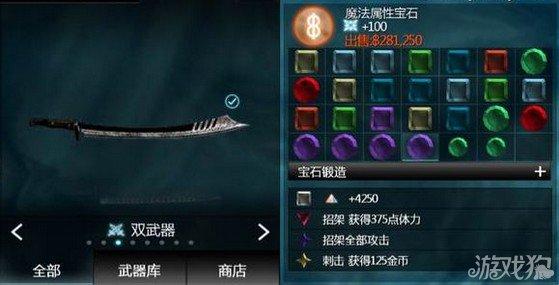 無盡之劍2稀有寶石提升實測講解4