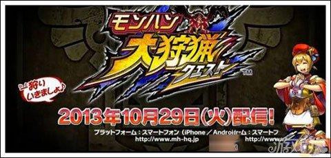 怪物猎人大狩猎10月29日降临移动双平台1