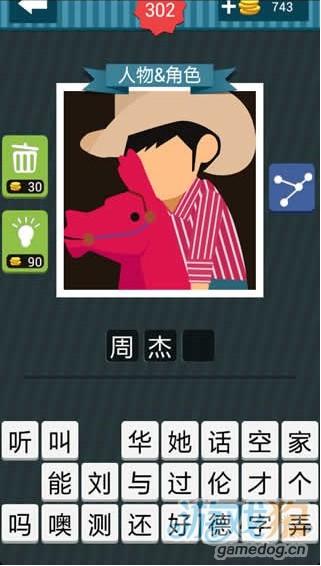 疯狂猜图人物角色骑马戴牛仔帽的人猜3个字答