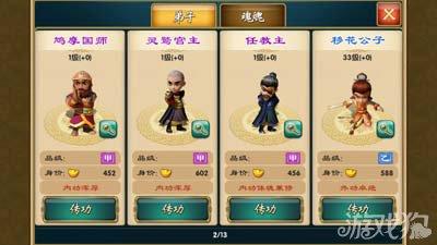 武俠Q傳四大惡人弟子解析