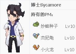 口袋妖怪XY一周目攻略图文4