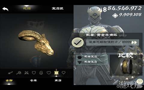 无尽之剑3黄金牛角环属性介绍1