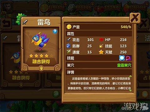 怪物王国合体攻略 高手玩家详解3