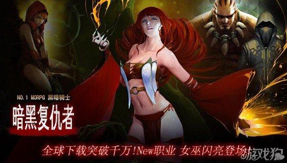 暗黑復仇者第4職業女巫登場