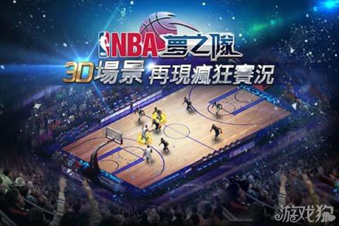 NBA梦之队攻略之球员能力强化技巧1