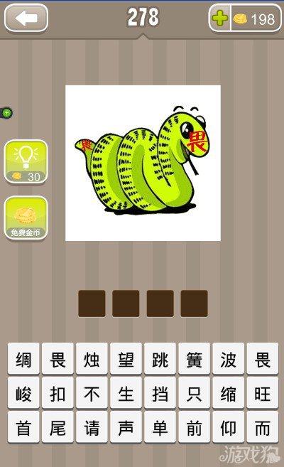 瘋狂猜成語一條蛇頭和尾巴分別有個畏字答案