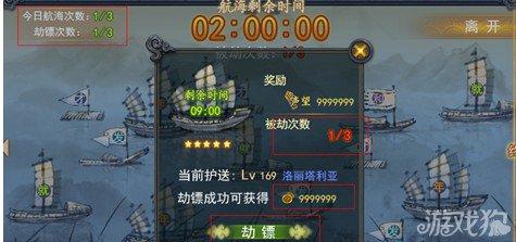 劍仙傳鏢船系統如何獲得銅錢攻略