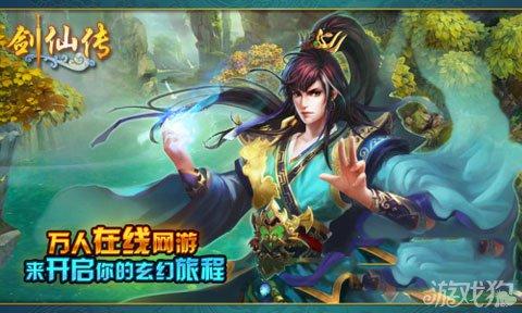 剑仙传六大系统震撼上线3