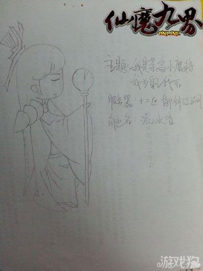 仙魔九界OL涂鸦作品赏析2