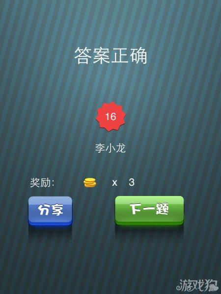 疯狂猜图最炫像素风3个字答案之李小龙2