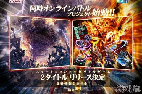 KONAMI公布两款神秘手机游戏新作宣传图1