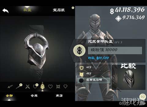 无尽之剑3死灵骨甲头盔属性介绍1