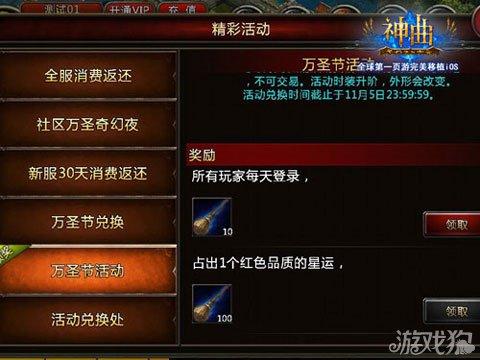 神曲iOS版万圣节引爆狂欢 冲田杏梨惊艳亮相2