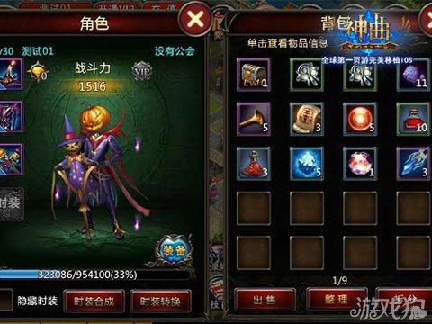 神曲iOS版万圣节引爆狂欢 冲田杏梨惊艳亮相1