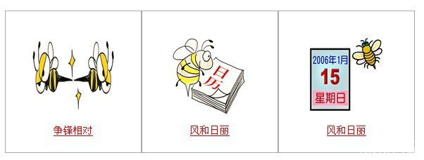 疯狂词猜成语中所有和蜜蜂有关的成语答案