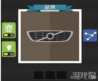 疯狂猜图汽车品牌答案车头中间一个圆圈外面一个斜杠1