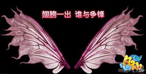 凡仙网友互动:翅膀一出谁与争锋1