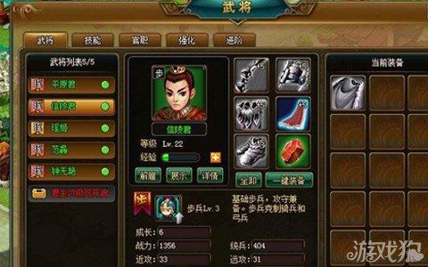 七雄q传武将选择搭配非R玩家技巧