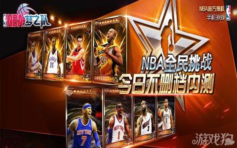 NBA梦之队获得使用方法
