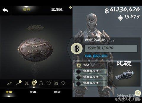 无尽之剑3超级闪电碗属性介绍1