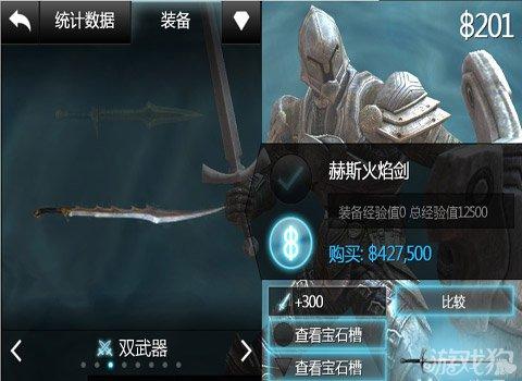無盡之劍2赫斯火焰劍獲取方法介紹