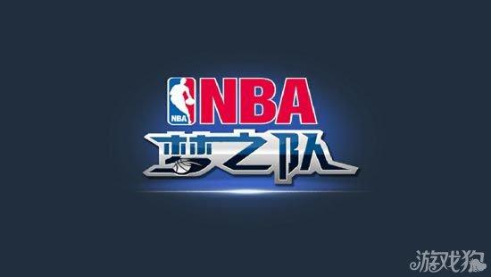 NBA梦之队攻略基础知识心得分享
