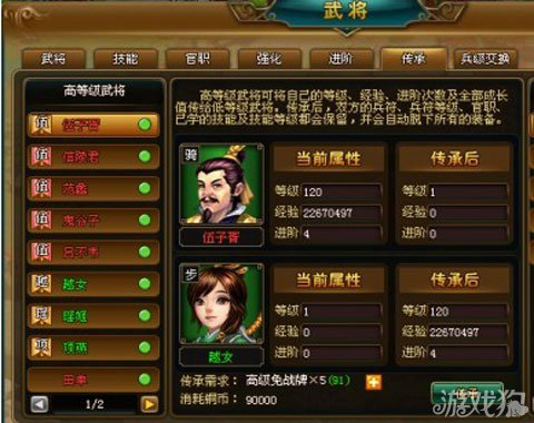 七雄Q传武将选择攻略及心得分享