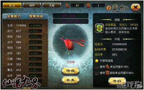 仙魔九界OL宠物系统攻略一览2