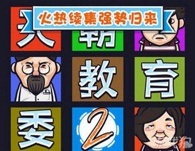 天朝教育委员会2香港大学答案大全