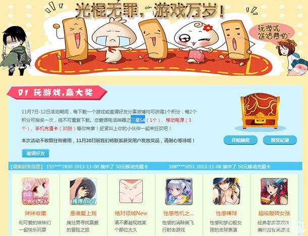 2013光棍节邀请好友分享微博赢三星S41
