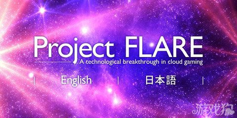 Square Enix公布Project Flare云游戏服务1