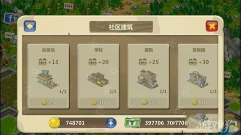 Township梦想小镇游戏攻略大全3