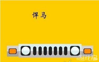 疯狂猜图汽车品牌标志答案全部图文详解(2)