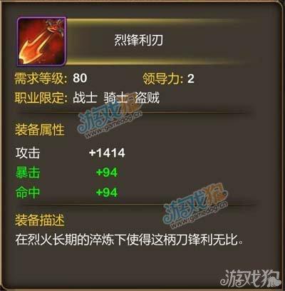我叫mt紫装属性介绍之烈锋利刃1