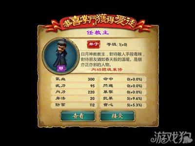 武俠Q傳喬幫主價值解析