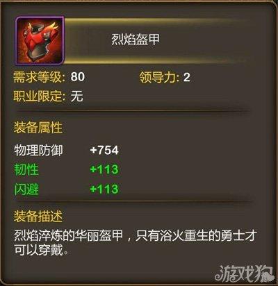 我叫MT紫装属性介绍之烈焰盔甲1