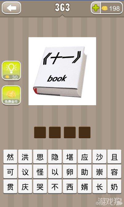疯狂猜成语一本书上面写着十一book答案