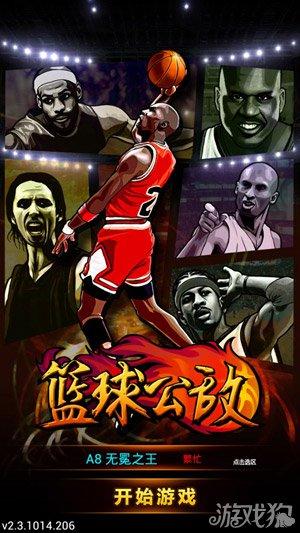 篮球公敌新赛季火热开赛 NBA全明星加盟会战2