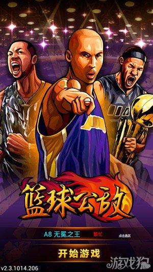 篮球公敌新赛季火热开赛 NBA全明星加盟会战1
