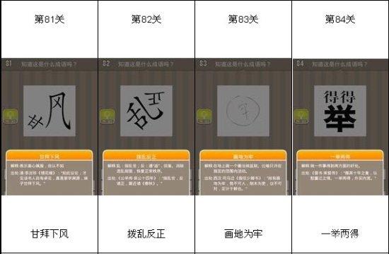 安卓游戏排行榜2013_看图猜成语大全及答案图文详解(5)_游戏狗安卓游戏