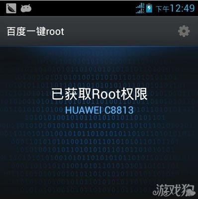 百度一键root权限怎么获取