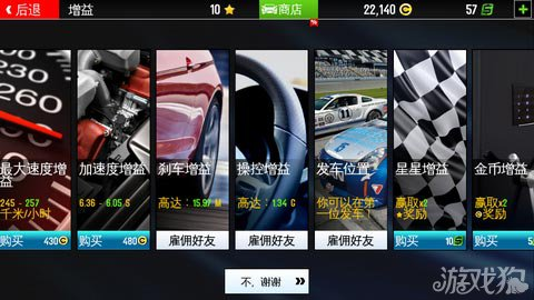 GT赛车2真实体验上架 Gameloft竞速新作8