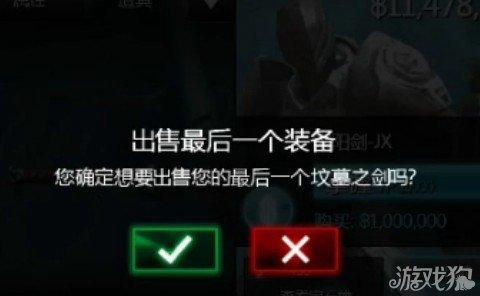 無盡之劍2刷錢bug視頻演示