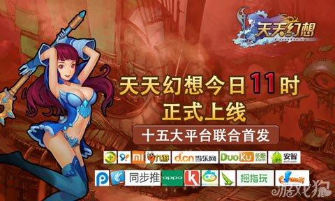 天天幻想不删档内测开启 3D国战手游1